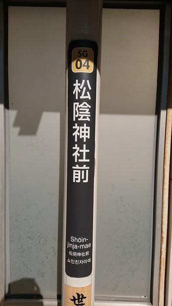 SG04 松陰神社前
