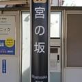 Photos: SG07 宮の坂