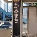Photos: SG06 かみまち