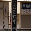 Photos: SG04 しょういんじんじゃまえ