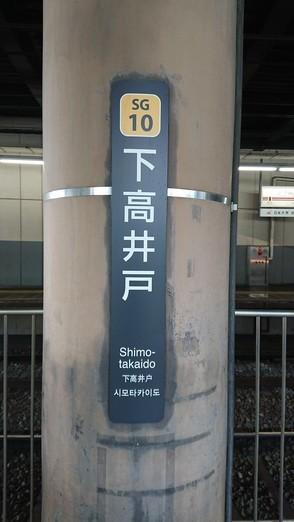 SG10 下高井戸