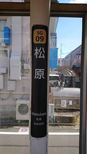 SG09 松原