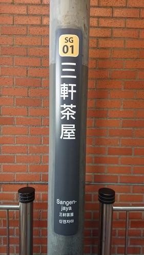 SG01 三軒茶屋