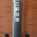Photos: SG01 三軒茶屋
