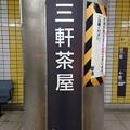 Photos: DT03 三軒茶屋
