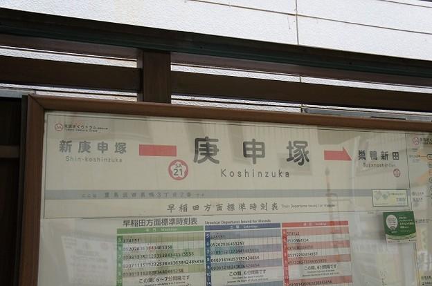 SA21 庚申塚