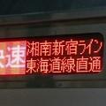 Photos: 快速 湘南新宿ライン東海道線直通