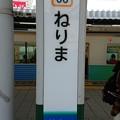 Photos: SI06 ねりま