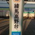Photos: SI09 練馬高野台