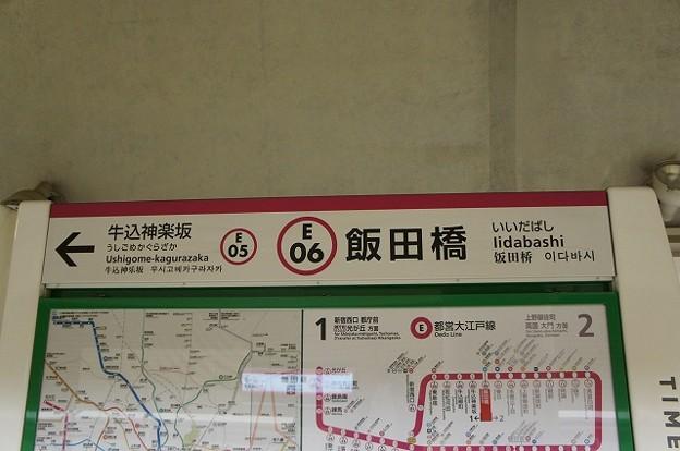 E06 飯田橋