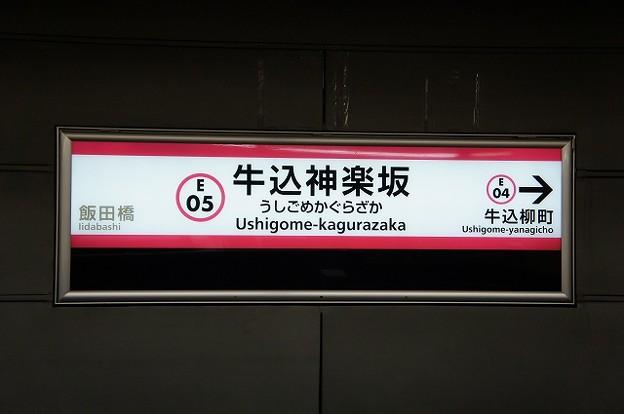 E05 牛込神楽坂