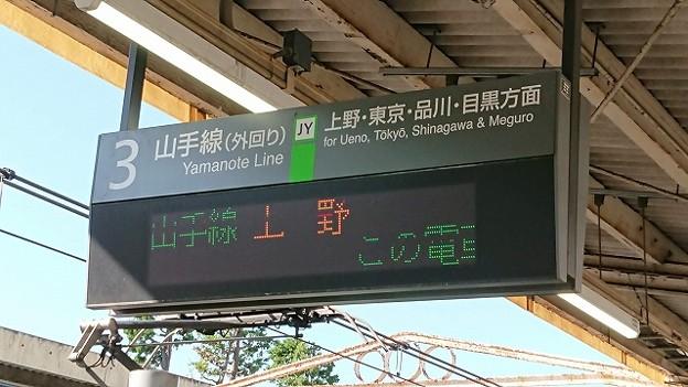 鶯谷駅3番線発車案内