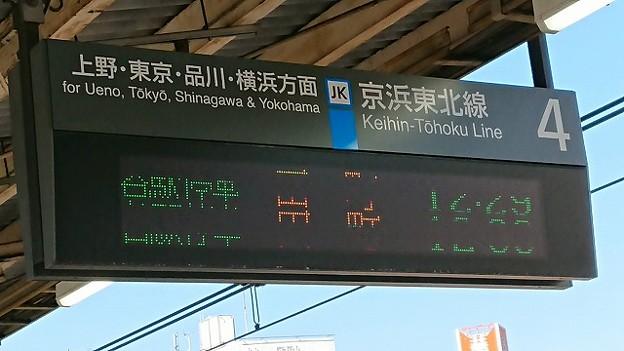 鶯谷駅4番線発車案内