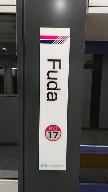 Photos: KO17 Fuda