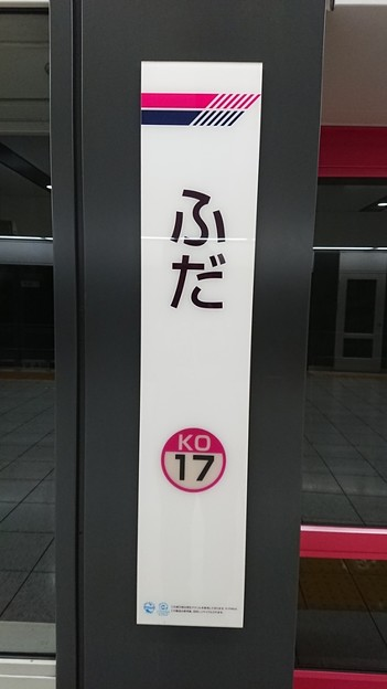 Photos: KO17 ふだ