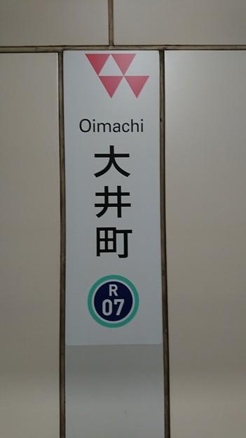 R07 大井町