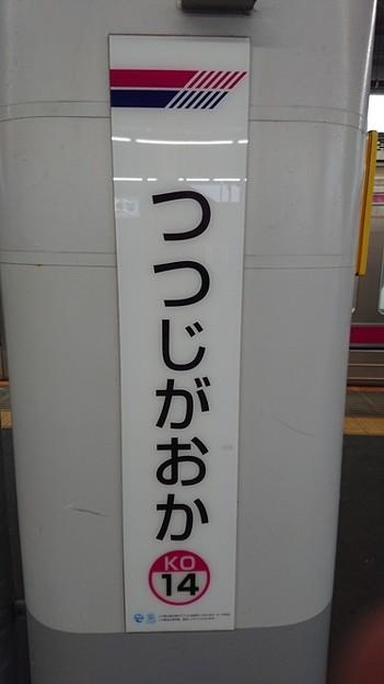 Photos: KO14 つつじがおか