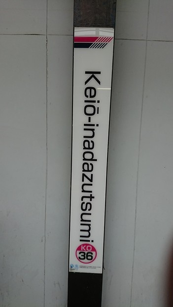 KO36 Keio-inadazutsumi