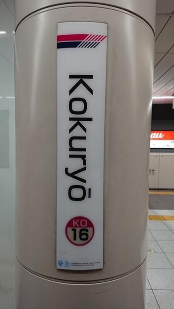 KO16 Kokuryo
