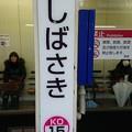 Photos: KO15 しばさき