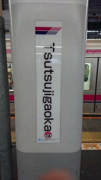 KO14 Tsutsujigaoka