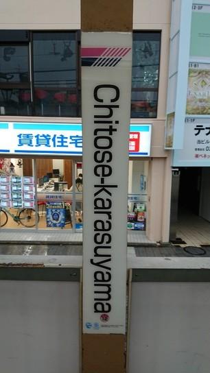 KO12 Chitose-karasuyama