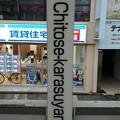 Photos: KO12 Chitose-karasuyama