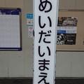 Photos: KO06 めいだいまえ