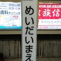 Photos: IN08 めいだいまえ