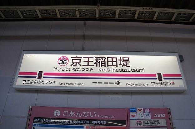 KO36 京王稲田堤