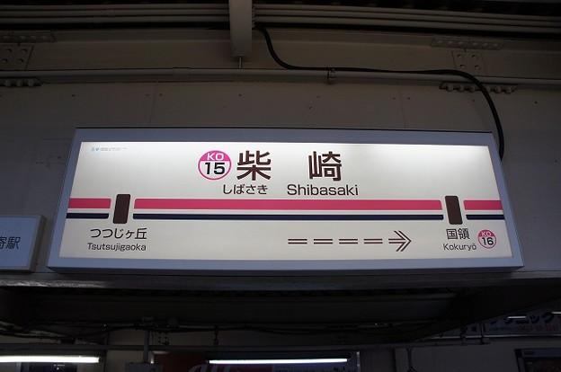 Photos: KO15 柴崎