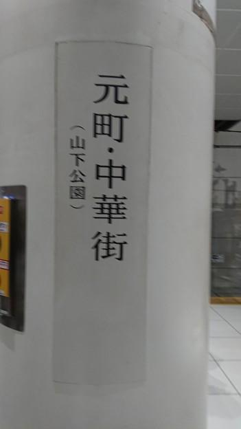Photos: 元町・中華街