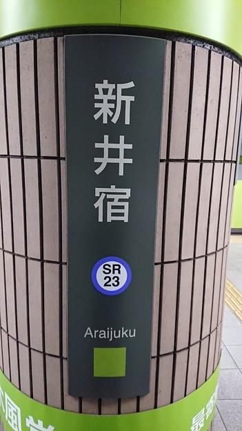 SR23 新井宿