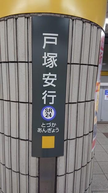 SR24 戸塚安行