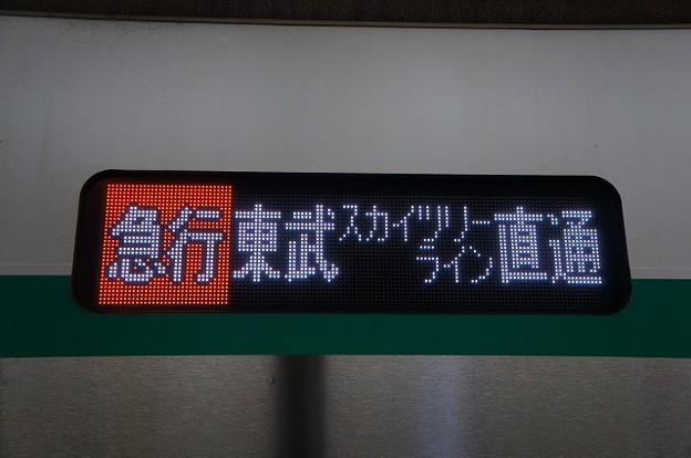 急行 東武スカイツリーライン直通
