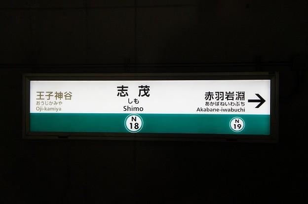 N18 志茂