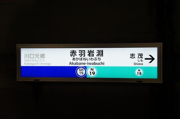 SR19 N19 赤羽岩淵