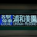 Photos: 各駅停車 浦和美園