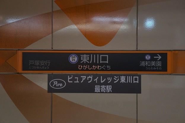 SR26 東川口