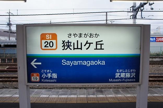 SI20 狭山ヶ丘