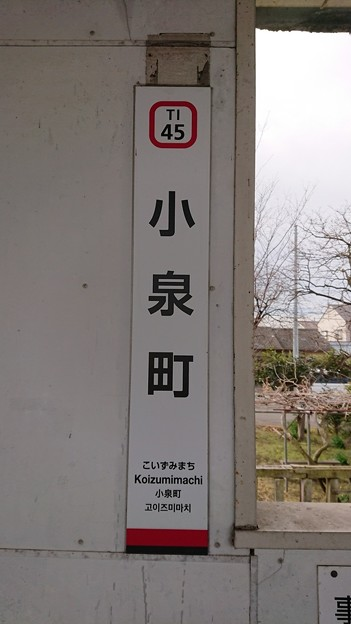 TI45 小泉町