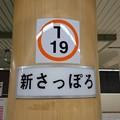 Photos: T19 新さっぽろ