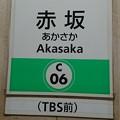 Photos: C06 赤坂