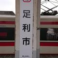 Photos: TI15 足利市