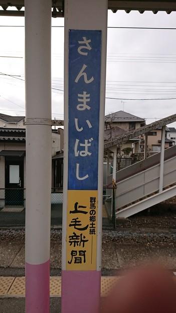 Photos: さんまいばし