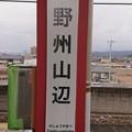 Photos: TI16 野州山辺