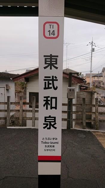 TI14 東武和泉