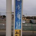 Photos: ごうし