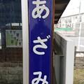 Photos: あざみ