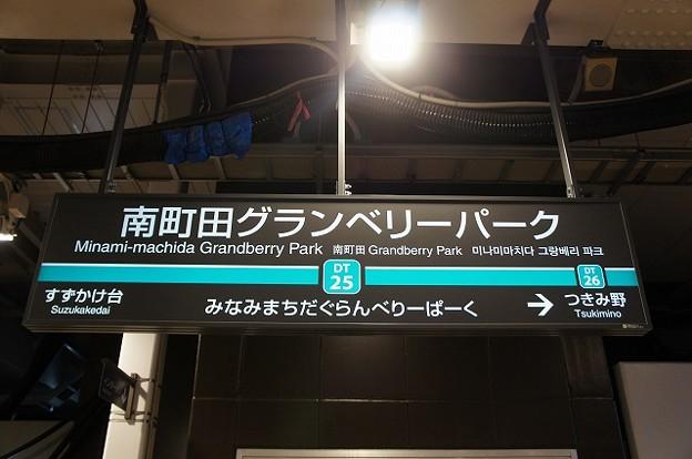 DT25 南町田グランベリーパーク